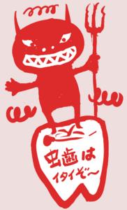 赤いバイキンの画像